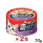 銀のスプーン 缶 まぐろ・かつおにしらす入り 70g キャットフード 銀のスプーン 2缶入り 関東当日便