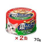 銀のスプーン 缶 まぐろ・かつおにかつお節入り 70g キャットフード 銀のスプーン 2缶入り 関東当日便