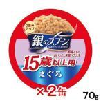 銀のスプーン 缶 15歳以上用まぐろ 70g 2缶入り 関東当日便
