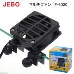 JEBO マルチファン F-6020