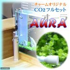 CO2フルセット AURA RCG0328・専用スタンド バブルカウンター付き 沖縄別途送料