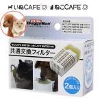 ドギーマン ねこCAFE WATER・いぬCAFE WATER共通交換フィルター(2個入り) 犬 猫 給水器 フィルター 関東当日便