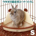 ミニアニマン ウサギの固定式コーナートイレ Sサイズ