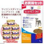 サイエンスダイエット シニアライト 小粒 肥満傾向の高齢犬用7kg+シニア 角切り肉と野菜のシチュー チキン85g 6缶+1缶おまけセット 関東当日便