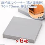 塩ビ板スペーサー(高さ調節板)70×70mm 厚さ10mm 6枚 90cm水槽台用 関東当日便