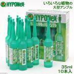 ハイポネックス アンプル いろいろな植物用(35mL×10本入) ガーデニング 液体活力剤 関東当日便