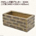 ショッピングプランター FRPレンガ調プランター 600K こげ茶(W60×D30×H25cm) 関東当日便