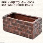 FRPレンガ調プランター 600A 赤茶(W60×D30×H25cm) 関東当日便