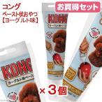 お買得セット コング チューブペースト ヨーグルト味 140g 3個入 関東当日便