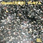 No.09 Classic(大磯砂) プレミアム 3リットル(30cm水槽用)(約5kg) お一人様4点限り 関東当日便