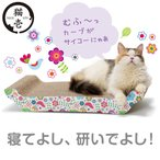 猫壱 バリバリベッド L 花柄 爪とぎ 関東当日便