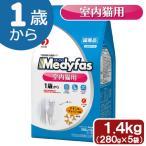 ペットライン メディファス インドアキャット 1歳から 室内猫用 チキン&フィッシュ味 1.4kg キャットフード 関東当日便