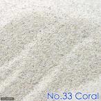 No.33 Coral(サンゴ砂) パウダー 3リットル(30cm水槽用) 関東当日便