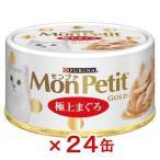 箱売り モンプチ ゴールド缶 極上まぐろ  70g 猫フード お買い得24缶入 関東当日便