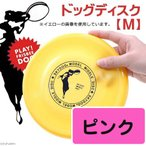 スカイドッグ フリスビーディスク M ピンク 犬 犬用おもちゃ 関東当日便