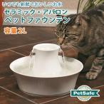 ドリンクウェル セラミック・アバロン ペットファウンテン 犬 猫用 循環式自動給水器 循環式給水器 関東当日便