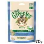 グリニーズ 猫用 グリルフィッシュ味 70g 正規