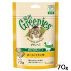 グリニーズ グリニーズ猫用 チキン味 70g