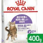 ロイヤルカナン FHNステアライズドアペタイトコントロール 成猫用 400g