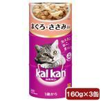 カルカンハンディ缶 1歳から まぐろとささみ 160g×3P 猫フード 成猫用 関東当日便