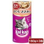 カルカンハンディ缶 8歳から まぐろとささみ 160g×3P 猫フード 高齢猫 高齢猫用 関東当日便