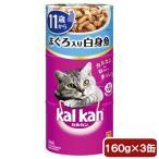 カルカンハンディ缶 11歳から まぐろと白身魚 160g×3P 猫フード 高齢猫 超高齢猫用 関東当日便