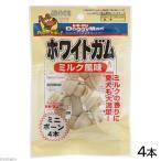 ドギーマン ホワイトガム ミルク風味 ミニボーン 4本 犬フード おやつ 関東当日便