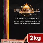 ピナクル サーモン&ポテト 2.0kg 犬 フード アレルギー対応 関東当日便