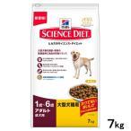 サイエンスダイエット アダルト 大型犬種の成犬用 7kg 正規品 ドッグフード ヒルズ 関東当日便