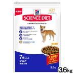 サイエンスダイエット シニア 高齢犬用 3.6kg 正規品 ドッグフード ヒルズ 関東当日便