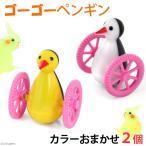 みずよし貿易 ゴーゴーペンギン カラーおまかせ2個 鳥 鳥用おもちゃ 関東当日便