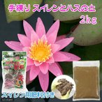(ビオトープ/水辺植物)手練りスイレンの土 スイレン用肥料付き