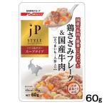 Yahoo!チャーム charm ヤフー店ジェーピースタイル ウェット 鶏ささみフレーク&国産牛肉 60g 犬 パウチ 関東当日便