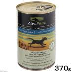 ジウィピーク ドッグ缶 ラム 370g ドッグフード ziwipeak ZiwiPeak 関東当日便
