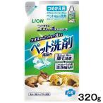 ライオン ペット用品の洗剤 つめかえ用 320g 犬 猫 洗剤 服 ドッグウェア 関東当日便