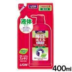 ライオン ペットキレイ 毎日でも洗えるリンスインシャンプー 愛犬用 つめかえ用 400ml 関東当日便