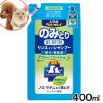 ライオン ペットキレイ のみとりリンスインシャンプー 愛犬・愛猫用 グリーンフローラルの香り つめかえ用 400ml 関東当日便
