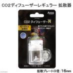 CO2拡散器 アズー CO2ディフューザー レギュラー 拡散器 関東当日便