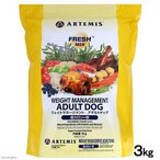 アーテミス フレッシュミックス ウェイトマネージメント アダルトドッグ 減量が必要な成犬用 3kg 正規品 ドッグフード アーテミス 関東当日便