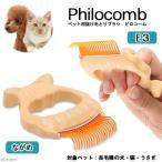 ピロコーム E3 ながめ 犬 猫 小動物 コーム 関東当日便