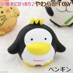 ペティオ やわらかTOY ペンギン 犬 おもちゃ 関東当日便
