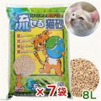 猫砂 ひのきとおからの流せる猫砂 8L 7袋入り