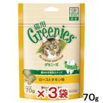 グリニーズ 猫用 ローストチキン味 70g 正規品 猫 おやつ ガム キャットフード 3袋入り