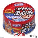 はごろもフーズ ねこまんま こだわりのまぐろ ソフトタイプ 165g 国産 キャットフード 2缶入り 関東当日便