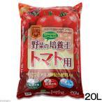野菜の培養土トマト用 20L
