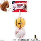 アウトレット品 コング スポーツボール L 正規品 犬 犬用おもちゃ 訳あり 関東当日便
