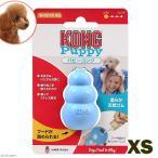 パピーコング XS ライトブルー 正規品 犬 犬用おもちゃ 関東当日便