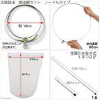 志賀昆虫 捕虫網セット 150cm スタンダードタイプ ネジ込み式 関東当日便