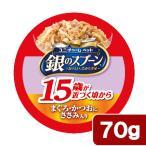 銀のスプーン 缶 15歳以上用 まぐろ・かつおにささみ入り 70g 猫 フード 超高齢猫用 関東当日便
