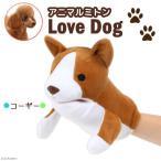 アニマルミトン ラブドッグ コーギー 犬 おもちゃ ミトン